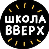 Логотип Школа «Вверх» / Развитие и профориентация / Омск