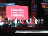 В Самаре прошел праздник в поддержку финальной жеребьёвки Чемпионата мира по футболу FIFA 2018