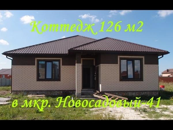 Стильный и современный коттедж 126м2 в Новосадовом-41 | grant-dom.ru