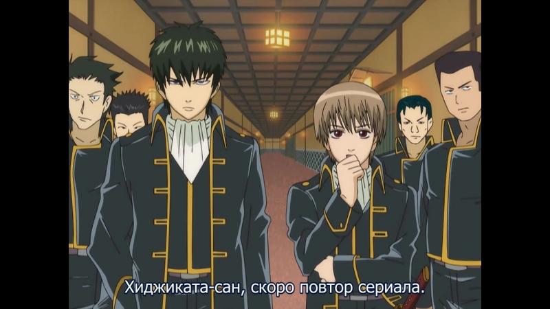 Гинтама Gintama 1 сезон 5 серия русские субтитры