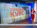 Вести. Экономика. План спасения лиры затяжной рецессии Турции не избежать - Вести 24