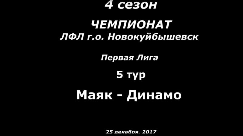 4 сезон Первая 5 тур Маяк -Динамо 25.12.2018 20-10
