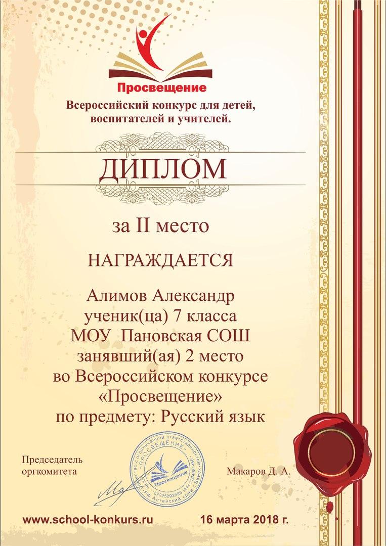 Учащиеся 7 А класса МОУ Пановской СОШ приняли участие во Всероссийском конкурсе