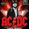 ДОП: 13.04 AC/DC SHOW: EASY DIZZY | Клуб Театръ