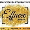 Лаборатория балета и растяжки 'Effacee'