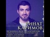 Ринат Каримов - Прекрасная Чечено-Ингушетия