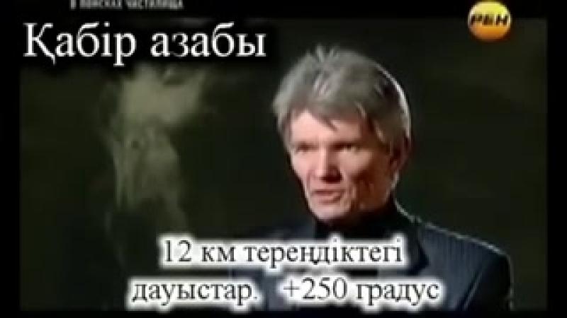 Тоза ты дауысы аб р азабы (240p).mp4