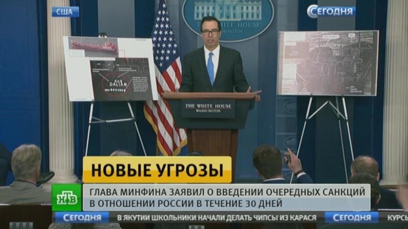 США намерены ввести новые санкции против России в течение 30 дней