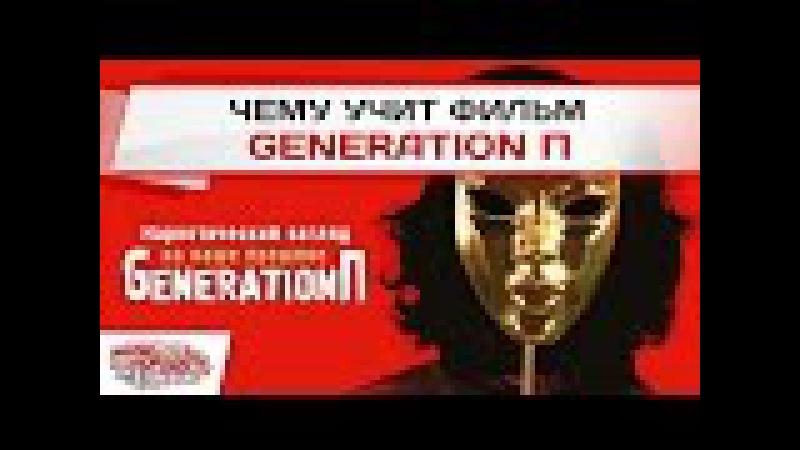 Фильм Generation П: Наркотический взгляд на наше прошлое » Freewka.com - Смотреть онлайн в хорощем качестве