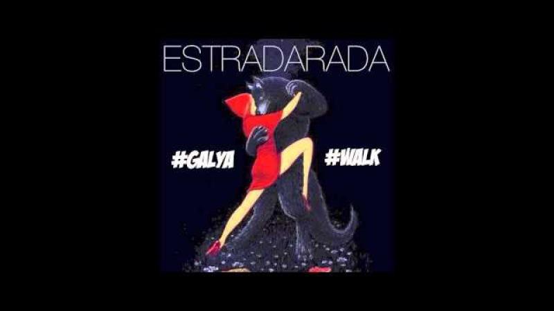 ESTRADARADA - Галя Гуляй (audio HD)