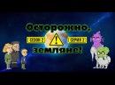 Сериал Осторожно, Земляне! 2 сезон 2 серия — смотреть онлайн видео, бесплатно!