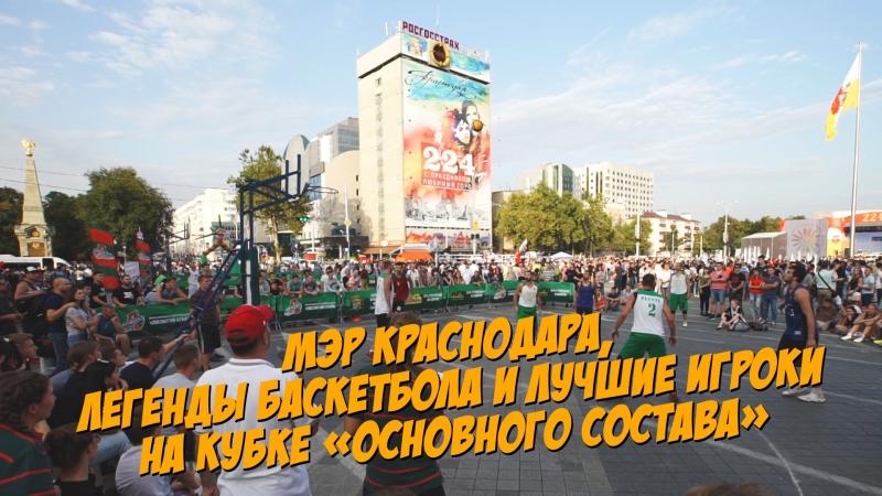 Мэр Краснодара, легенды баскетбола и лучшие игроки на кубке «Основного состава»