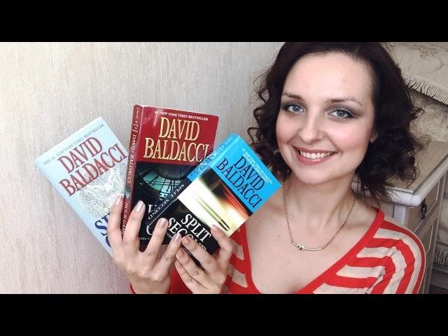 Д. Болдачии Максвелл и Кинг. Обзор книг серии
