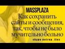 Massplaza Как сохранить свои сайты и сообщения