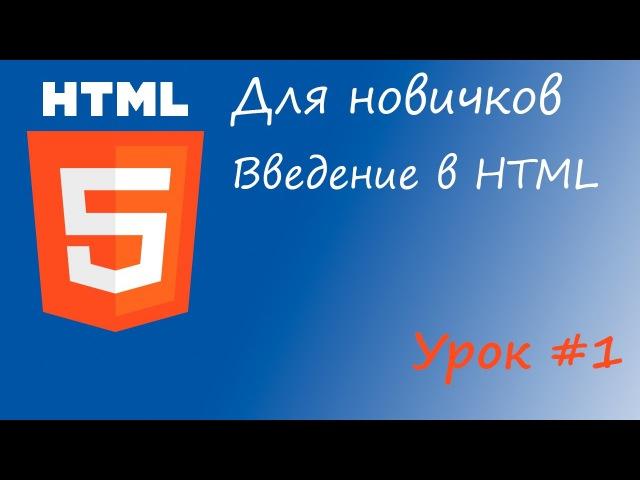 HTML курс для новичков Урок 1 Введение в HTML