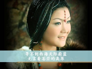 降央卓玛:西海情歌 - Jamyang Dolma:Love Story of the Western Sea