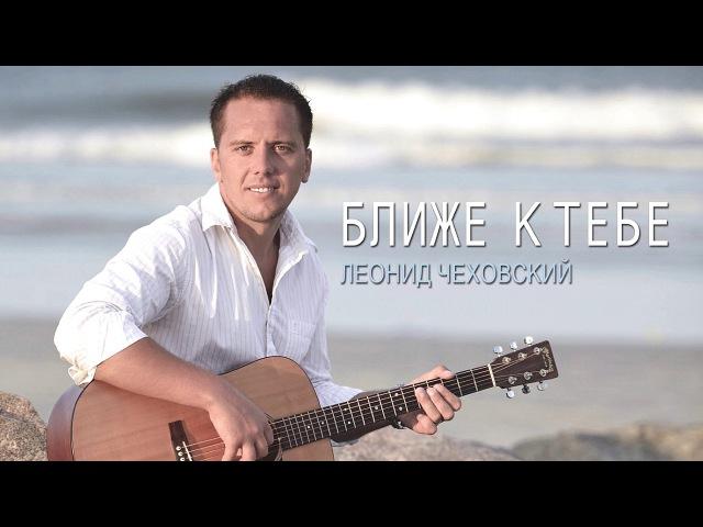 Один из Тех | Леонид Чеховский