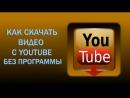 Как скачать видео с ютуб канала без установки программ.