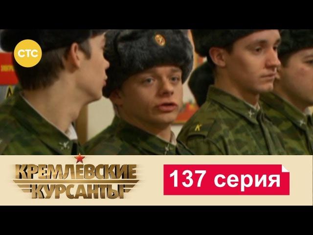 Кремлевские Курсанты (137 серия)