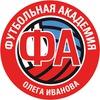 Футбольная академия Олега Иванова