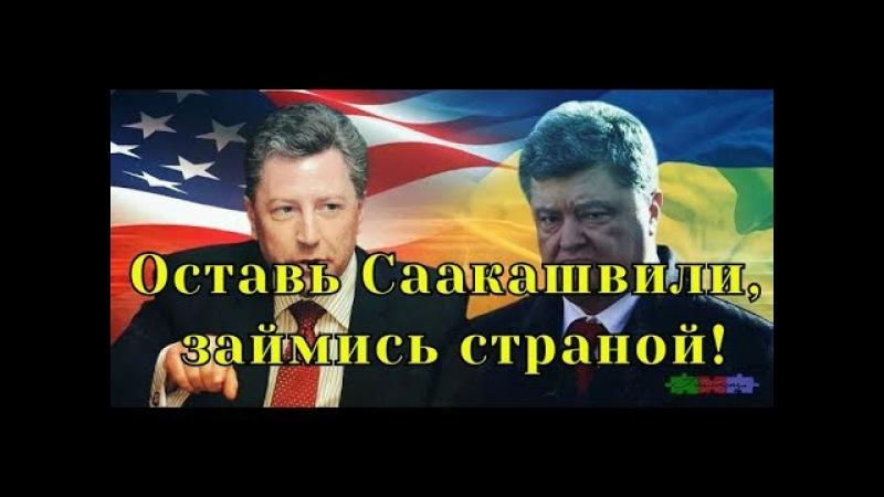 Спецпредставитель США отвесил звонкую пощечину Порошенко