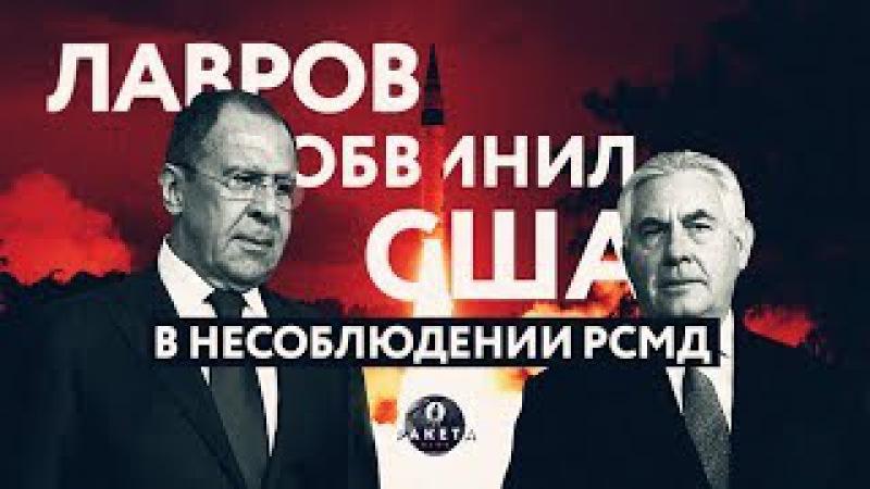 Лавров обвинил США в несоблюдении РСМД (РАКЕТА.News)