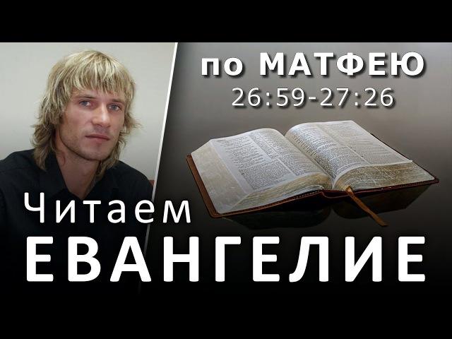 ЕВАНГЕЛИЕ от Матфея. Жертвенная безумная любовь Христа к грешникам (26:59-27:26) Хрис...