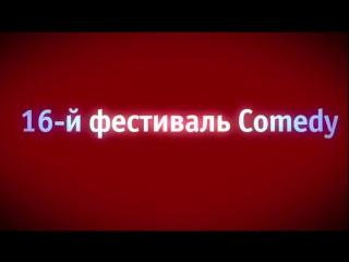 16-й фестиваль comedy!