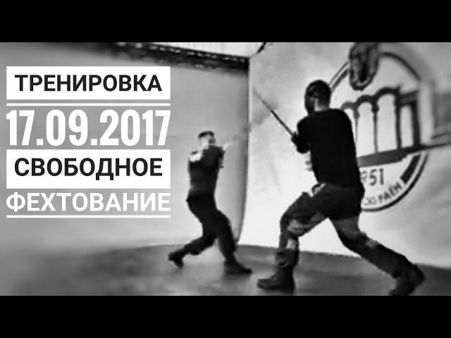 Свободное фехтование 17.09.17 тренировка