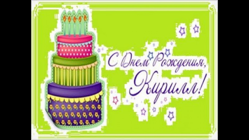 поздравления с днем рождения кириллу короткие деревне