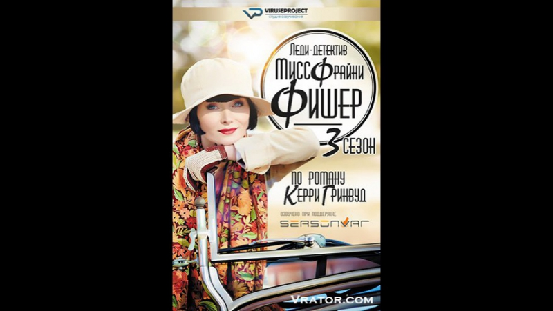 Леди-детектив мисс Фрайни Фишер / HD / Сезон 03 Серия 08