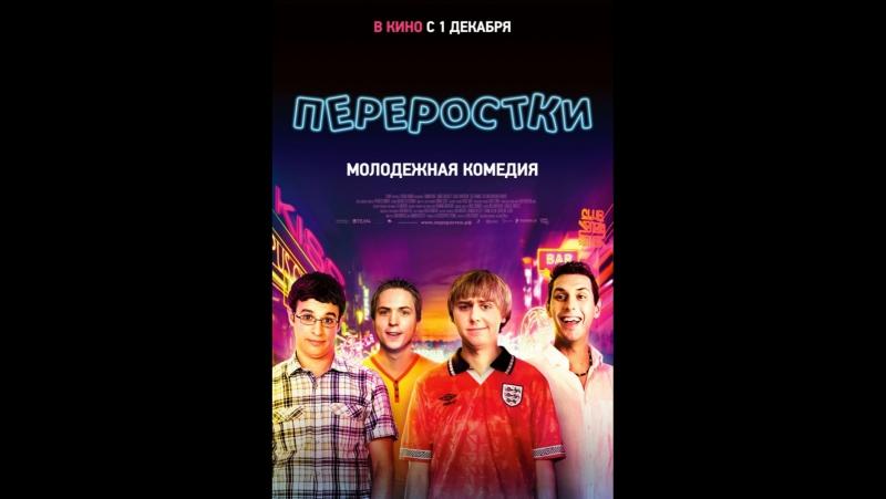 фильм Переростки 2011 hd лицензия