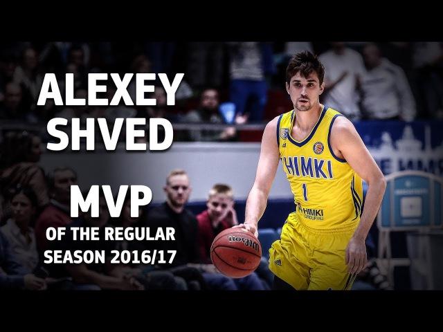 Алексей Швед — самый ценный игрок Единой Лиги ВТБ