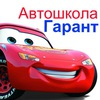 """Автошкола """"Гарант"""" Омск"""