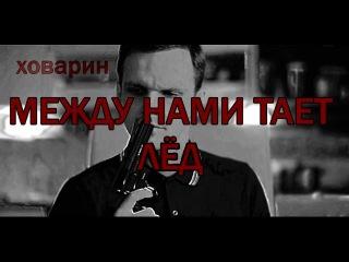 ховарин // ТАЕТ ЛЁД