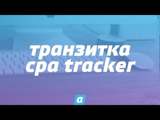 Транзитная страница в CPA Tracker