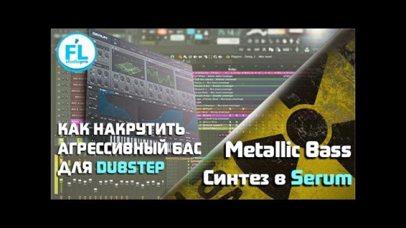 Как создать Дабстеп Бас Синтез агрессивного Dubstep Bass в Serum
