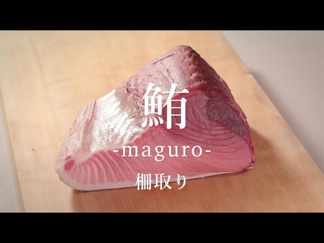 鮪(まぐろ)のさばき方:柵取り - How to filet Tuna ver. Saku-dori -|日本さばけるプロジェク