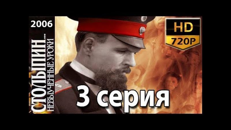 Столыпин... Невыученные уроки (3 серия из 14) Исторический сериал, драма 2006