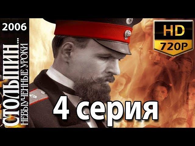 Столыпин... Невыученные уроки (4 серия из 14) Исторический сериал, драма 2006