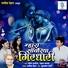 Sampat Dadhich - Kanha Thare Vaste