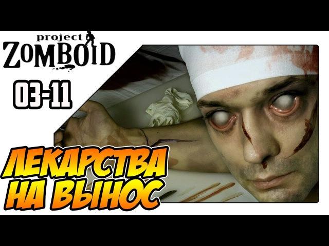 Project Zomboid прохождение на русском - Лекарства на вынос (s03ep11)
