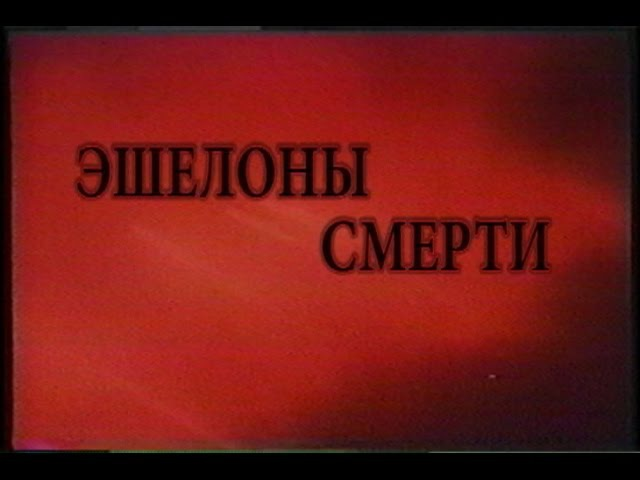 Shoah Холокост Эшелоны Смерти by L. Alef [Слова Музыка Фильм]