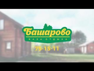 Башарово