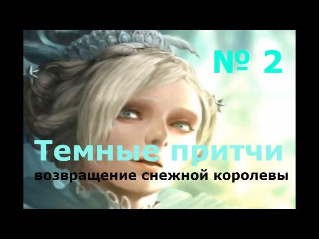 Темные притчи: Возвращение Снежной Королевы(2 серия)Золотое дитя