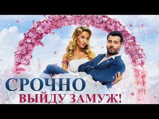 Срочно выйду замуж - фильм - русское кино HD » Freewka.com - Смотреть онлайн в хорощем качестве