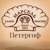 Салон красоты «Марсель» Петергоф (Ломоносов)