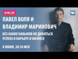 #VKlive: Павел Воля и Владимир Маринович Без каких навыков не добиться успеха в карьере и бизнесе