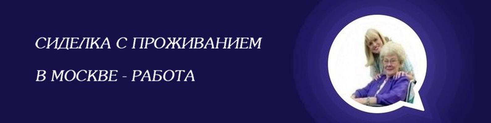 Новые вакансии москва сиделка