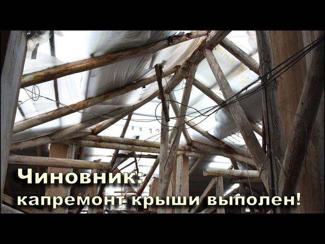 В Севастополе жильцы домов без крыш обвиняют чиновника во лжи